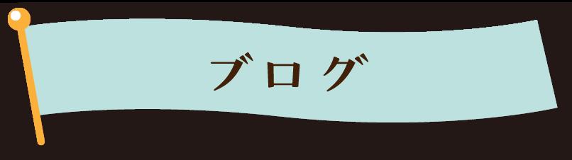 ブログの旗